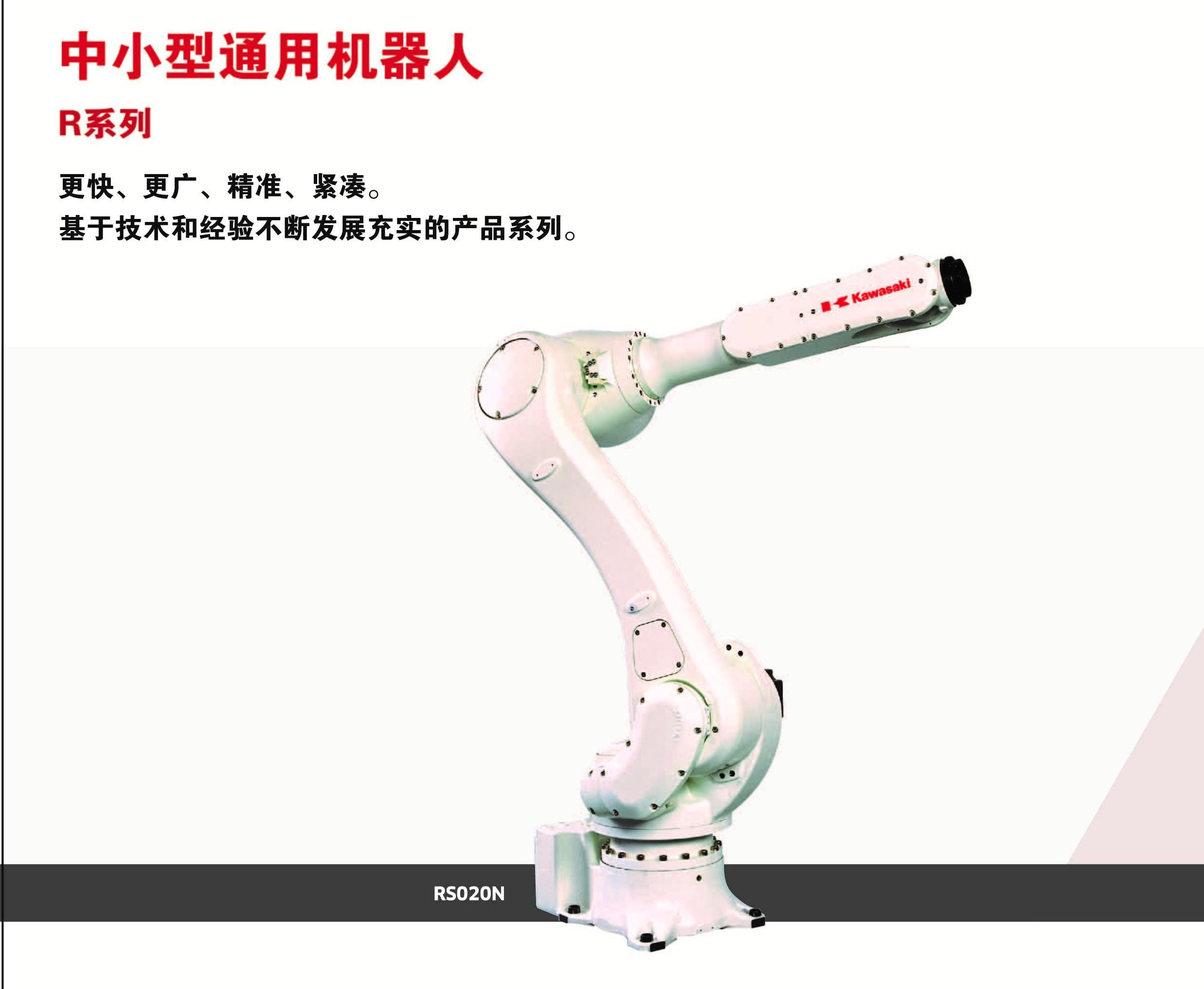 6轴关键机器人