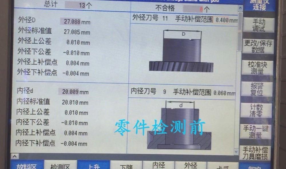 齿轮加工车床自动上下料机械手案例图片(零件检测前)