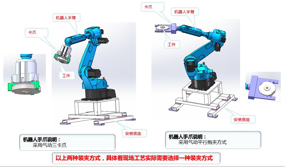机器人手爪设计说明