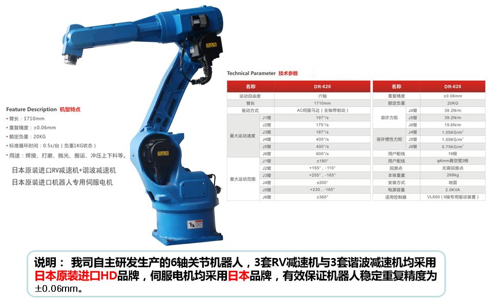 6轴机器人技术参数说明